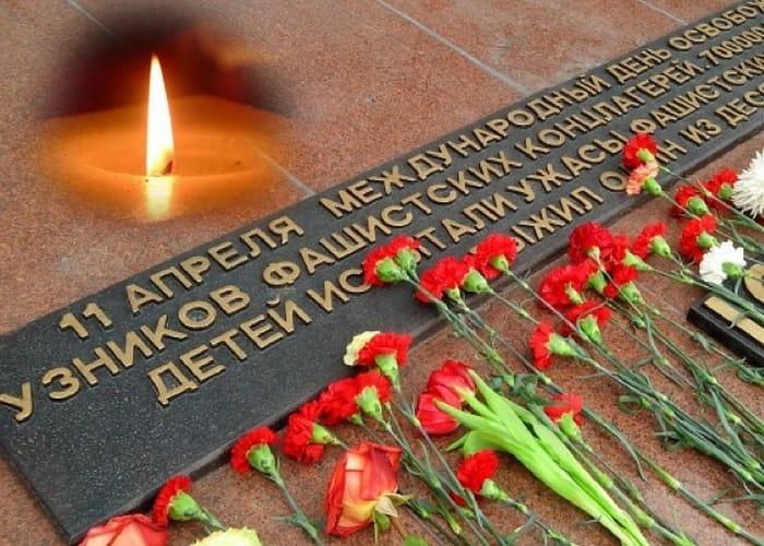Сегодня - Международный день освобождения узников фашистских концлагерей