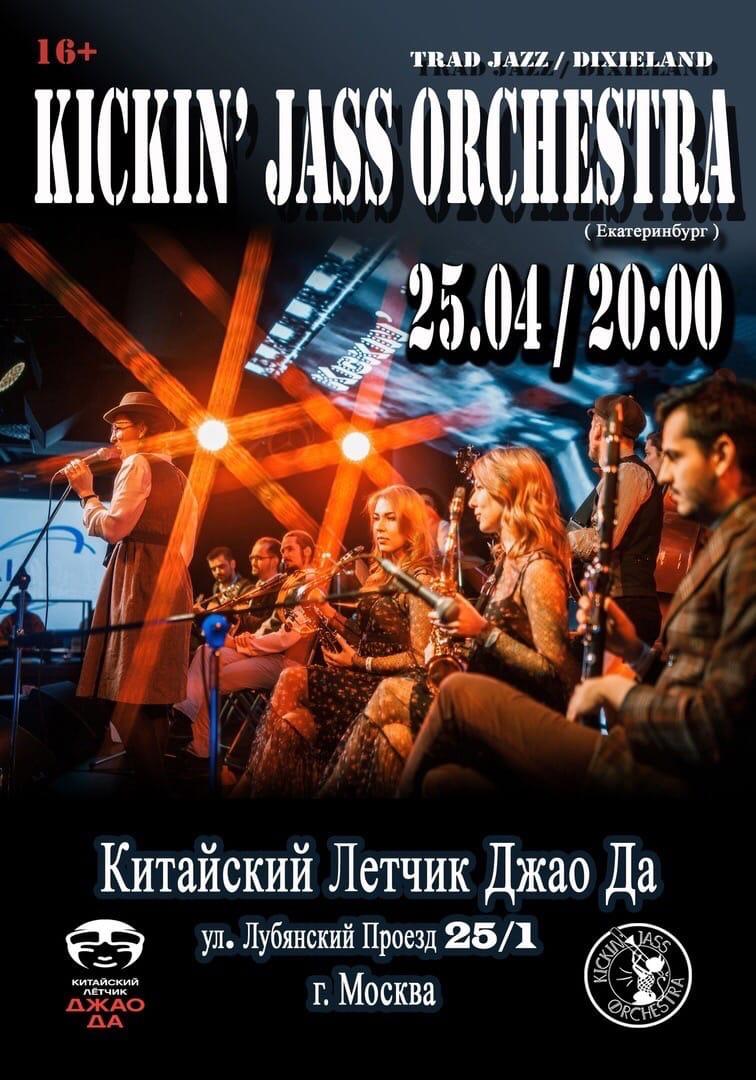 25.04 Kickin' Jass Orchestra в Китайском Лётчике!