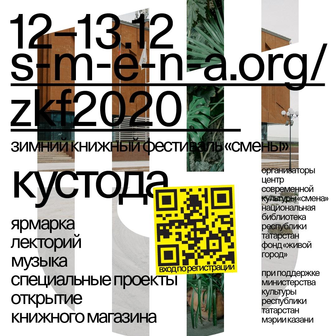 Афиша Казань Зимний книжный фестиваль «Смены»