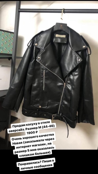 Куртка косуха в стиле оверсайз ❤️🔥Качество идеаль...