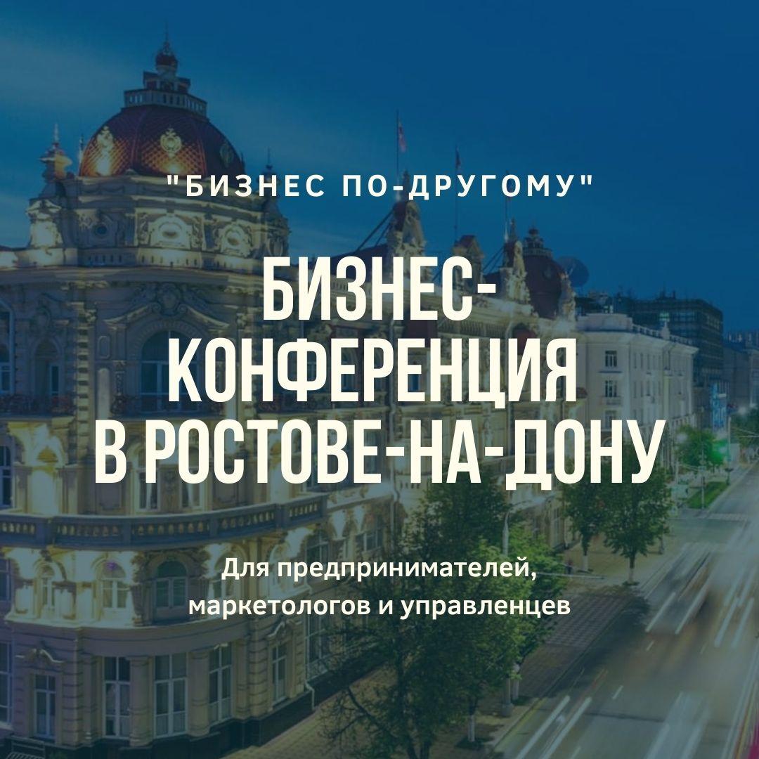 Афиша Ростов-на-Дону Бизнес-конференция в Ростове-на-Дону