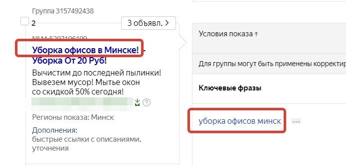 Релевантность объявлений Яндекс.Директ   Контекстная реклама Пример метода «ключевое слово = заголовок 1»