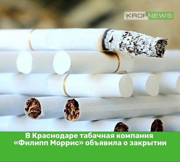 В Краснодаре табачная компания «Филипп Моррис» объ...