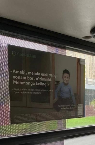 В московском транспорте появилась занимательная реклама д...