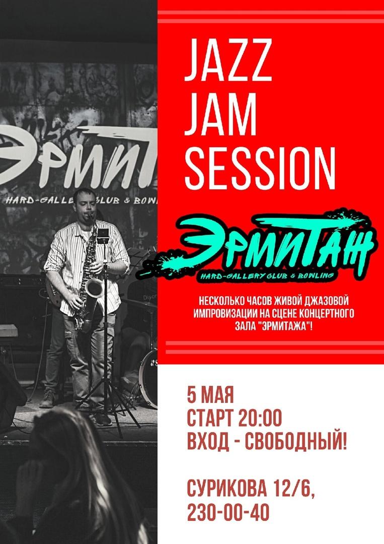 Афиша JAZZ JAM SESSION / 05.05 / ЭРМИТАЖ