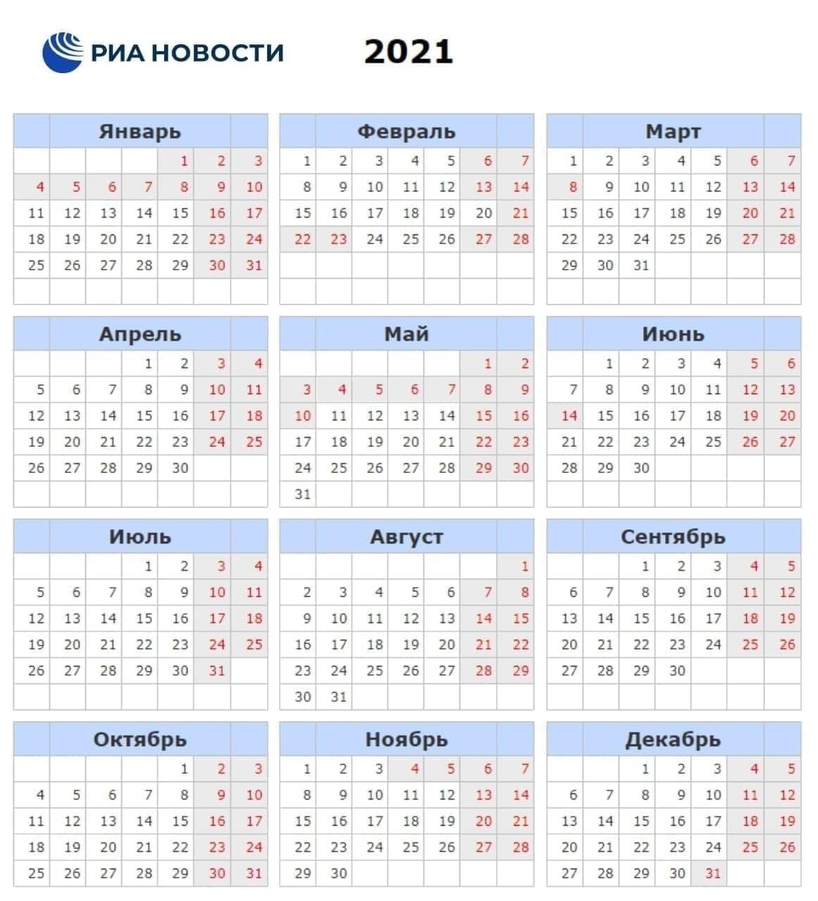 Обновленный календарь на 2021 год.