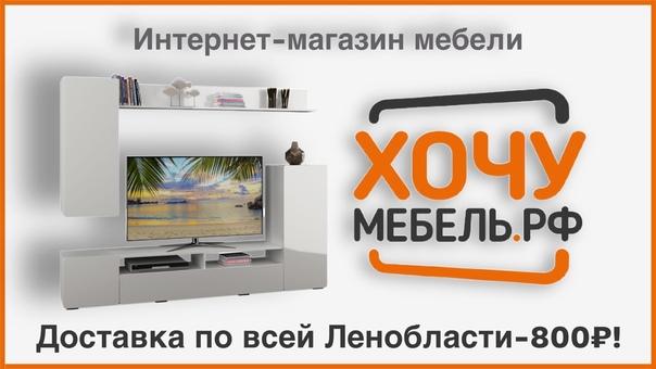 Интернет-магазин мебелиНаша группа [club194921634 ...