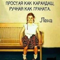 Фотография Елены Анохиной ВКонтакте