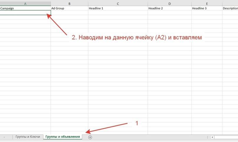 Перенос Кампаний Из Яндекс.Директа В Google Ads. Часть 1, изображение №16