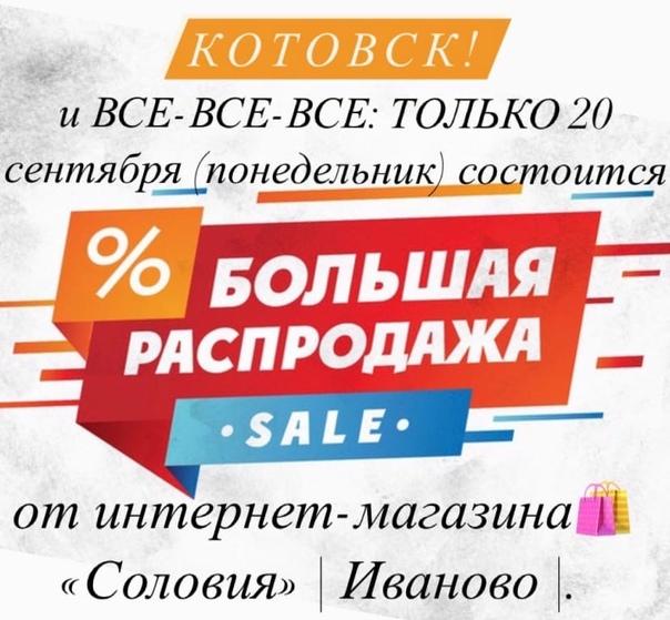 ‼Кото́вск и ВСЕ-ВСЕ-ВСЕ: ТОЛЬКО 20 сентября (понед...