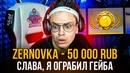 Зернов Андрей   Екатеринбург   5