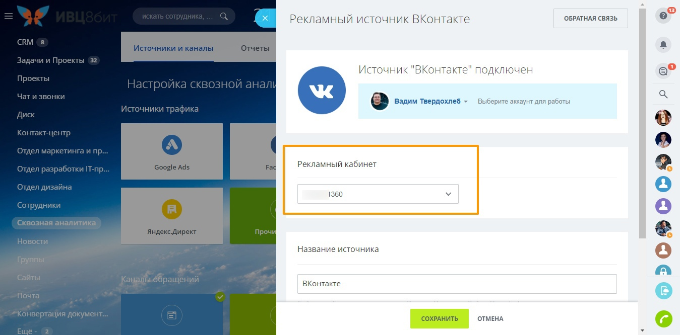 настройка интеграции Битрикс24 с ВКонтакте