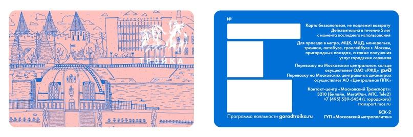 Заявки в рамках конкурса дизайна карты «Тройка» в Тульской области, изображение №17
