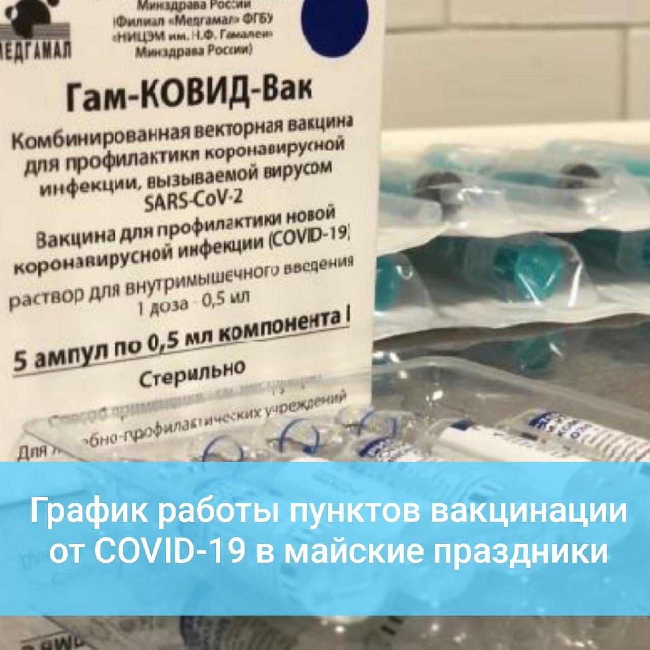 График работы пунктов вакцинации ГБУЗ МО КГБ №1  с 1 по 10 мая  Вакцинироваться от COVID-19 можно по записи  🔸в поликлинике КГБ №1 (ул