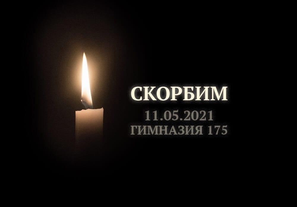 Трагедия в Казани: скорбим