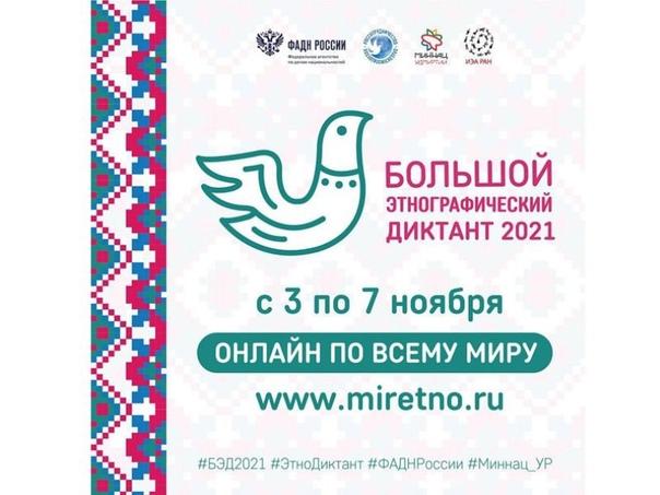 Большой этнографический Диктант 2021!