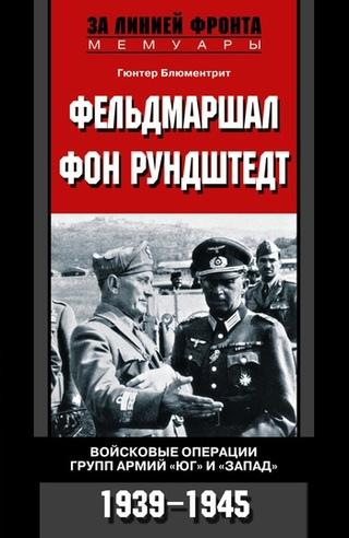 Обложка книги Фельдмаршал фон Рундштедт. Войсковые операции групп армий «Юг» и «Запад». 1939-1945