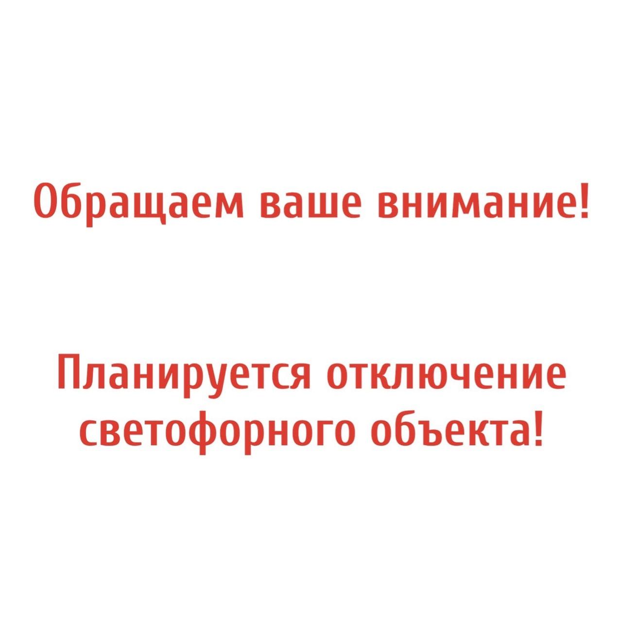 Внимание! В Таганроге 13 и 14 мая будет отключен светофор на улице Театральной