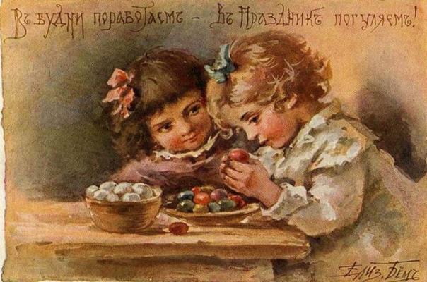 Пасхальные открытки по рисункам Елизаветы Бём