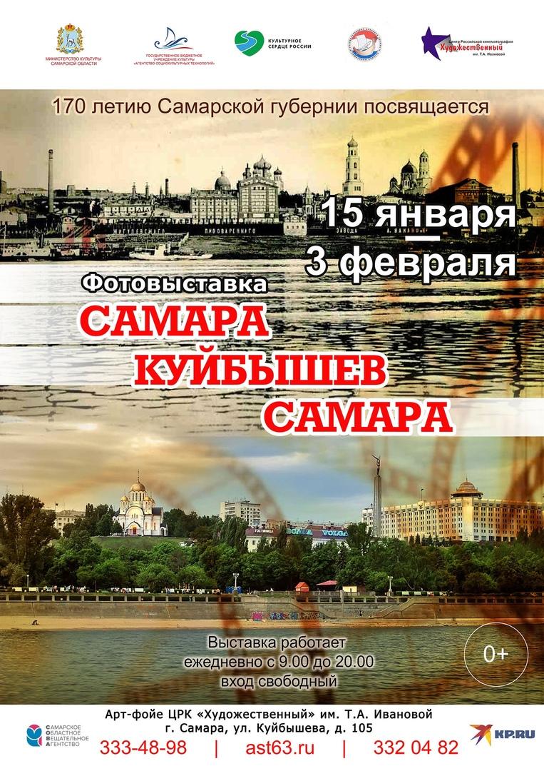 """Афиша Самара """"Самара-Куйбышев-Самара"""" в """"Художественном"""" 15.01.21"""