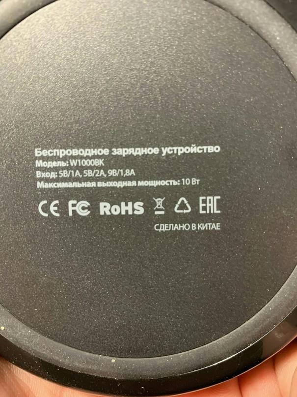 Купить беспроводное зарядное | Объявления Орска и Новотроицка №28037