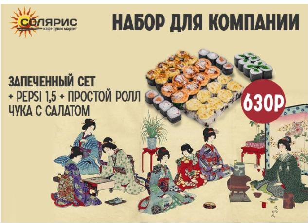 Кейс суши-маркета «Кухня солнца», изображение №14
