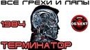 Все грехи и ляпы Терминатор 1984 ОБЪЕКТ киногрехи и киноляпы Terminator