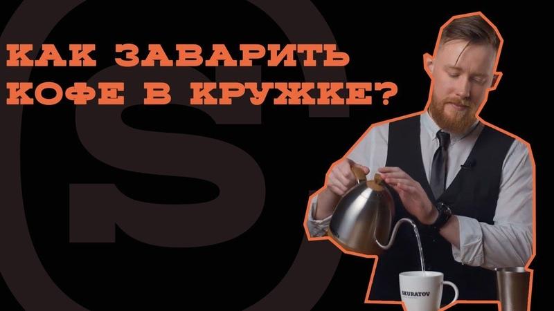Мастер класс по завариванию кофе в кружке