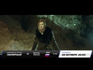Смотри сериал Полярный с 28 октября в 20:00 на ТНТ