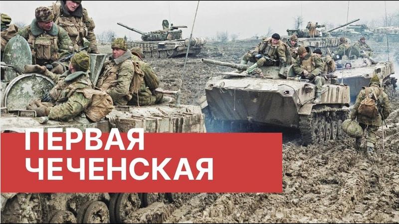 Первая чеченская война Кому она была выгодна Можно ли было избежать конфликта