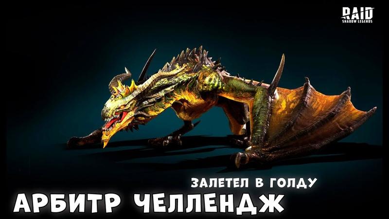 Raid Shadow Legends Арбитр челлендж на топ аккаунте ВОРВАЛСЯ В ГОЛДУ И СПРАВИЛСЯ С ТЯГОТАМИ 3