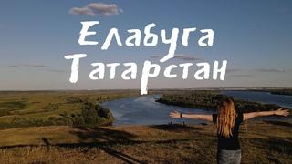 Елабуга - достопримечательности и история города. Путешествие по Татарстану