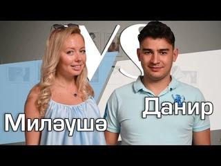 СОРАШТЫРГАЛАШТЫРГАЛАУ / Данир һәм Миләүшә Сабировлар / О знакомстве, подарках, ревности и друзьях