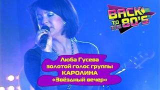 группа Каролина - Золотой голос - Люба Гусева (Орлова) - Звёздный вечер (и гр. Мишель) DISCO-80
