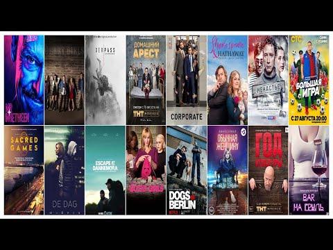 Лучшие сериалы 2018 года Best TV series of 2018