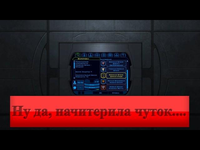 Star wars KOTOR Ну да начитерила чуток 9