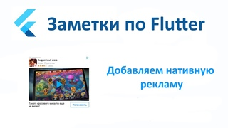Как добавить нативную рекламу во Flutter. Заметки по Flutter.