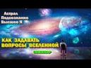 Астрал Подсознание = Как задавать вопросы Вселенной.- семинар онлайн