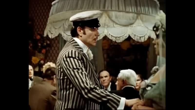 Песня Остапа Бендера Нет я не плачу из фильма 12 стульев