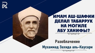Делал ли аш-Шафи'и тавассуль/табаррук Абу Ханифой?  Разоблачение Мухаммад Захида аль Каусари!