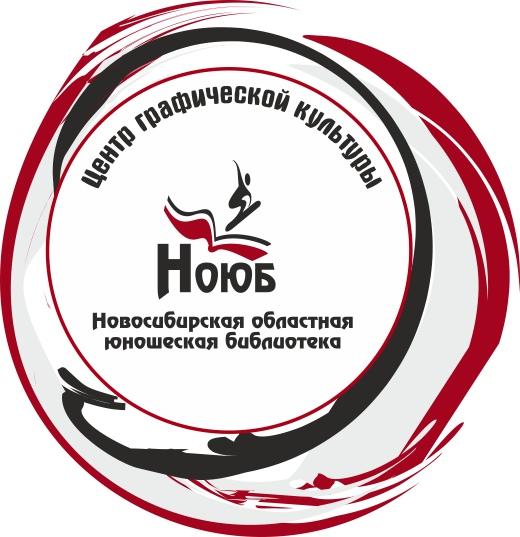 Афиша Новосибирск Встречи Центра графической культуры НОЮБ
