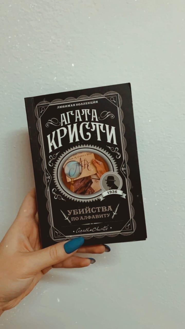 1. Агата Кристи- Убийства по алфавиту. 700 ТГ 2. Агата Крист
