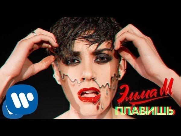 ЭММА М Плавишь Official Lyric Video