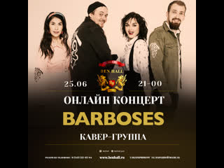 Barboses - лайв концерт.