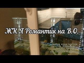 ЖК Я Романтик / Фартук кухни плиткой от Керама Марацци коллекция Карнавал в Венеции