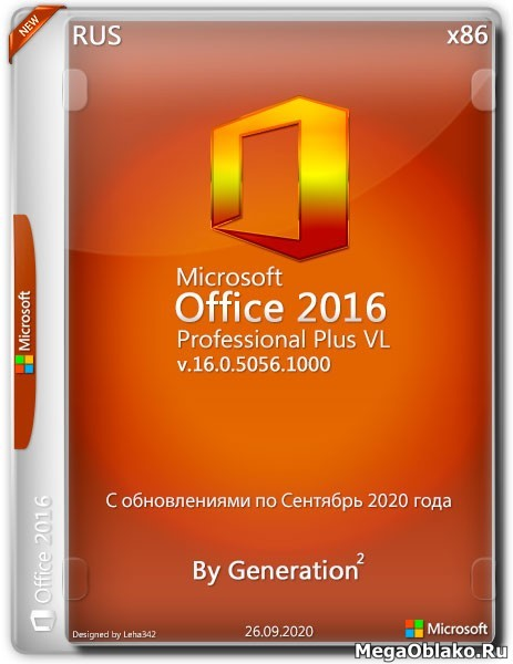 Microsoft Office 2016 Pro Plus VL x86 v.16.0.5056.1000 Сентябрь 2020 By Generation2 (RUS)