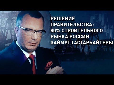 МЕНДЕЛЬ (Медведев) и его еврейское правительство открыто ненавидит Титульную нацию - Русский народ. 80% строительного рынка России, по его распоряжению, займут гастарбайтеры. Правительство МЕНДЕЛЯ установило ПЛАН на СОКРАЩЕНИЕ Русских.