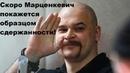 Скоро Марценкевич покажется образцом сдержанности!