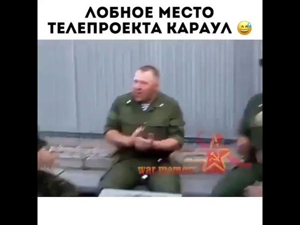 Подборка армейских приколов МАЙ 2020