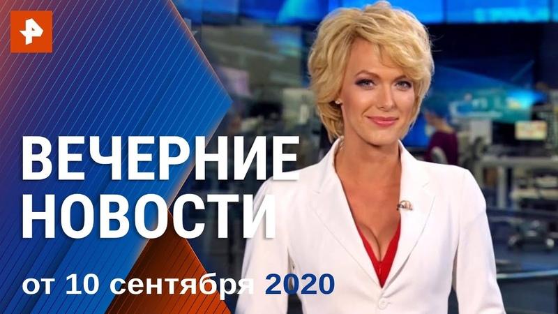Вечерние новости РЕН ТВ с Еленой Лихомановой. Выпуск от 10.09.2020